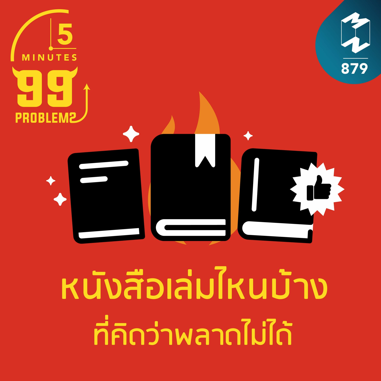5M EP.879 | หนังสือเล่มไหนบ้างที่คิดว่าพลาดไม่ได้?