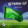 Download أنا سعودي Mp3