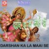 Nimiya Ke Gachhiya Par Maiya
