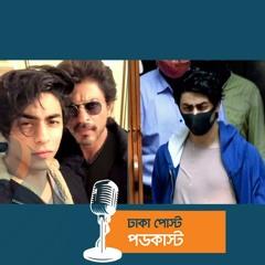 অবশেষে জামিন পেলেন শাহরুখের ছেলে আরিয়ান | Dhaka Post