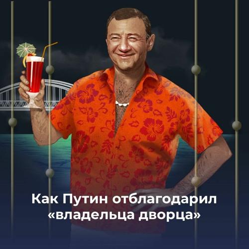 Четверть Крыма — за «дворец». Как друг Путина Аркадий Ротенберг стал владельцем крымских курортов