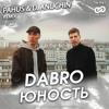 Dabro - Юность (Pahus & D. Anuchin)