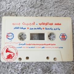 محمد عبدالوهاب - يا ترى يا نسمة ... توزيع جديد