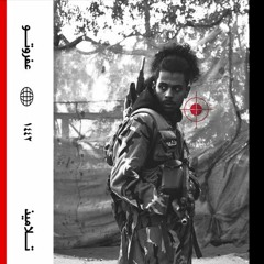 AFROTO - TALAMEZ ! عفروتو - تلاميذ (OFFICIAL AUDIO) PROD BY OMAR KEEF