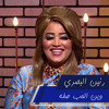 Download وين الحب صفه Mp3