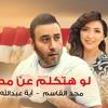 Download لو هاتكلم عن مصر - مجد القاسم و اية عبدالله Mp3