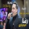 Download Remix By Dj Nan7اغنيه برنس من يومك رضا البحراوي من مسلسل البرنس 2020 توزيع دي جي ننح Mp3