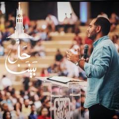 إجتماع الشباب - وسيم صبري (دفاعيات عن تجسد المسيح) - ١٨ ديسمبر ٢٠٢٠