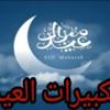 Download تكبيرات عيد الفطر المبارك بالكلمات بأصوات جميلة 10 Mp3