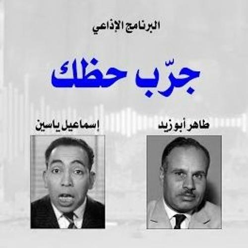 إسماعيل ياسين - البرنامج الإذاعي: جرّب حظك
