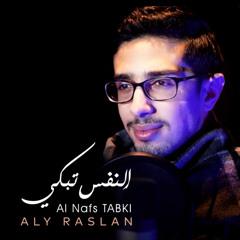 Al Nafs Tabki - Aly Raslan | على رسلان - النفس تبكي