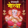 Jai Mangal Murti Morya (Part 1 / From