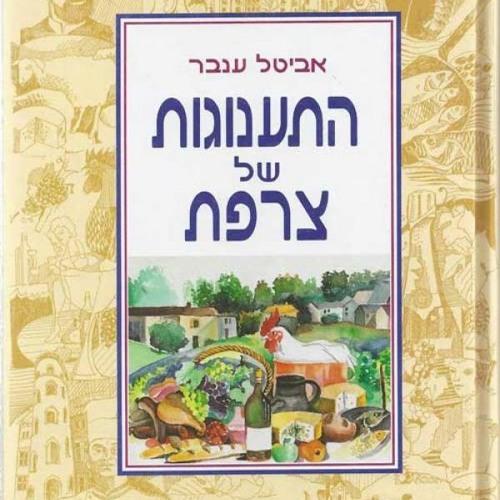 פרק 51 - הסופר אביטל ענבר - על קולינריה צרפתית, יפנית וישראלית