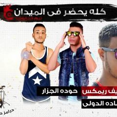 مهرجان كله يحضر في الميدان تيم الحانوتيه توزيع حماده الدولي