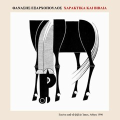 Θανάσης Εξαρχόπουλος - Χαρακτικά και βιβλία, Podcast 7