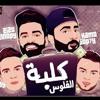 Download مهرجان امشي روحي لحالك - حوده بندق و وليد العطار - توزيع رامي المصري Mp3