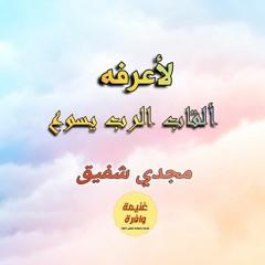 7 - انا هو القيامة والحياة - سلسلة لأعرفه - مجدي شفيق