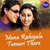 Download Rama Re Rama Re Sad Mp3