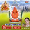 Download Aaj Shiva Baba Ka Sajaya  Darbar Hai Mp3
