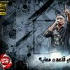 Download مهرجان بنت الجيران  2020  حسن شاكوش و عمر كمال - توزيع اسلام ساسو حصريا على شعبيات Mp3