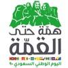 Download أ. نعيمة العلوني من تعليم ينبع ضيفة برنامج أنفاس الوطن على إذاعة نداء الإسلام Mp3