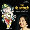 Jai Jai Mangal Murti Ganesh (Album Version)