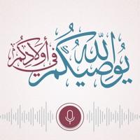 سلسلة يوصيكم الله في أولادكم   أكرم ولدك   28 رمضان 1442 هـ