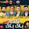 Download مهرجان اديني جيت وانت اختفيت - رمضان البرنس -  تامر النزهي -  احمد عامر -  2021 (192 kbps).mp3 Mp3