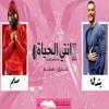 Download مهرجان انتى الحياه Mp3