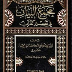 كتاب البيان في تفسير القران للمرجع السيد الخوئي قدس  المقطع الثاني  إعجاز القران
