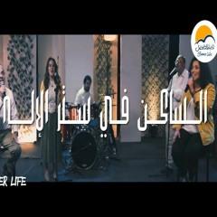 ترنيمة الساكن في ستر الإله - الحياة الافضل | Al Saken Fi Setr El Elah - Better Life