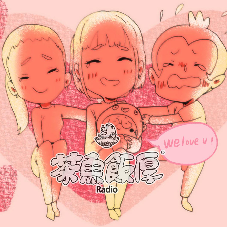 EP.25_聊家_我們最心愛的第一號夥伴(下) feat.Kay