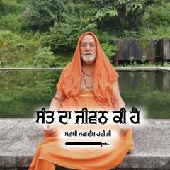 Sant Da Jiwan Ki Hai -  Swami Jagdeesh Hari Ji