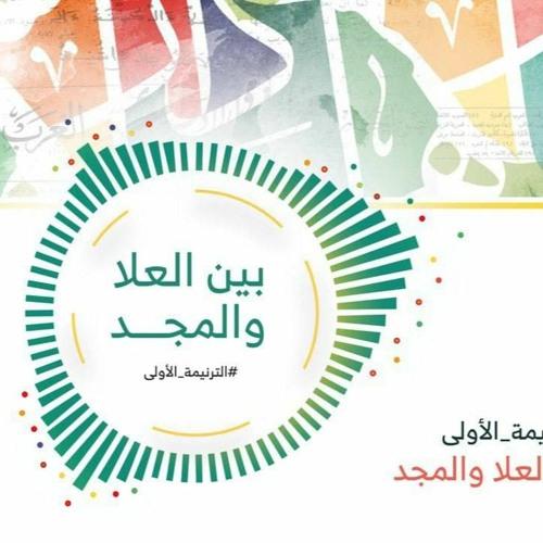 معاني النشيد الوطني السعودي