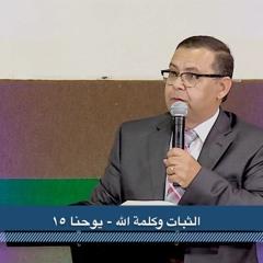الكنيسة العربية المسيحية بأناهيم - القس صموئيل سمعان  الثبات وكلمة الله