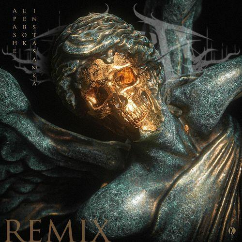 Apashe - Uebok (Gotta Run) [DAHAKA Remix]