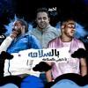 Download مهرجان بالسلامه يا حبيبي ( مع السلامه ) علي سمارة - احمد عزت - حسن عدويه Mp3