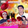 Download O Billo Rani Chumma Dede Mp3
