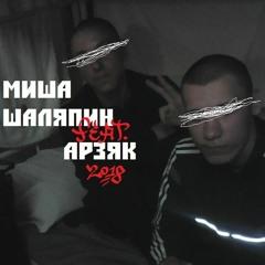Миша Шаляпин - День Сурка (ft.Арзяк)