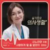 전미도 (JEON MI DO) - 사랑하게 될 줄 알았어 (I Knew I Love) [슬기로운 의사생활 - Hospital Playlist OST Part 11]