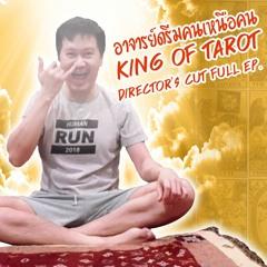 อาจารย์ดรีมคนเหนือคน I King of tarot [Director's cut Full EP.]