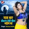 Download Marat Biya Maja Sawt Sakhiya Re Mp3