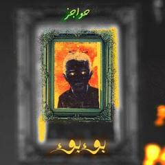 Pupil   افاتار- بؤبؤ(Official Audio)