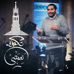 إجتماع الشباب - م/ وسيم صبري(نعمة ربنا في التحدي ) - ٢٦ فبراير ٢٠٢١