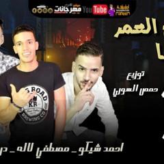 مهرجان ياما عده العمر بينا - احمد شيكو و مصطفي لاله و درش العالمي - توزيع حمص السوري