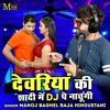 Download Devariya Ki Shadi Mein DJ Pe Nachungi Mp3