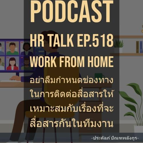 EP.518: Work from home อย่าลืมกำหนดช่องทางในการสื่อสารให้เหมาะสมกับเรื่องที่จะสื่อสาร