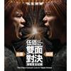 You Bian ! Zuo Bian ! Shang Mian ! Xia Mian ! (Tai Yu Chang Part I) (