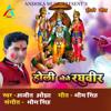 Download Holi Khele Raghuveer Mp3