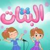 Download أغنية البنات البنات Mp3